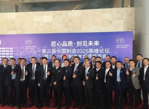 Kinghonor won the 2017 China Manufacturing Top Ten Industry Honor Award